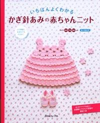 Baby Crochet Flower Hats : PinkBowtique